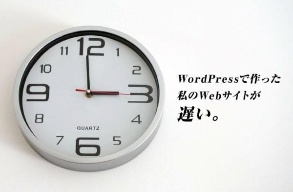 porqué blog lento